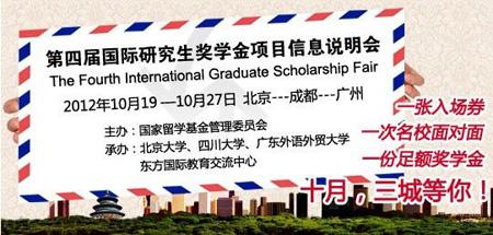 第四届国际研究生奖学金项目
