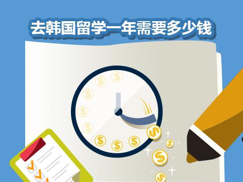 去韩国留学一年多少钱