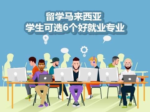 留学马来西亚 学生可选6个好就业专业