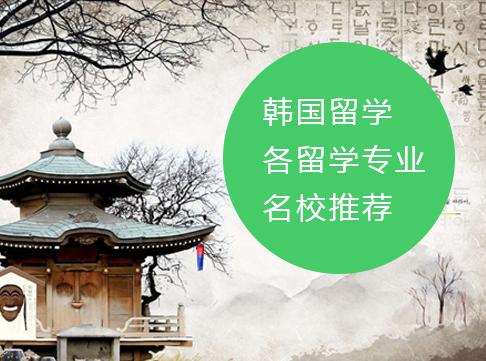 韩国留学 各留学专业名校推荐