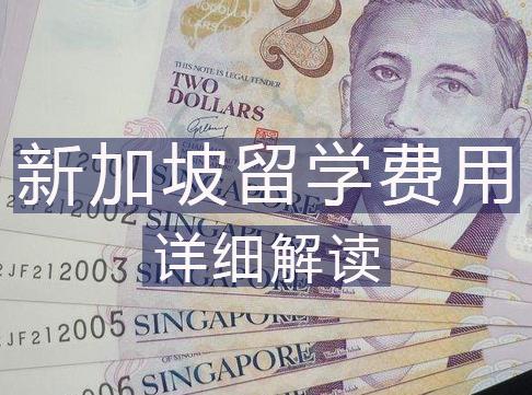 新加坡留学费用详细解读