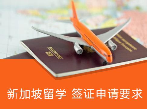 新加坡留学 签证申请要求