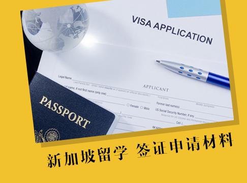 新加坡留学 签证申请材料