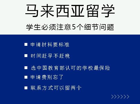 马来西亚留学 学生必须注意5个细节问题