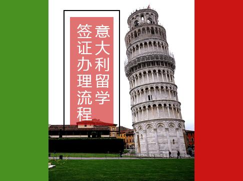 意大利艺术留学 五大名校及专业推荐