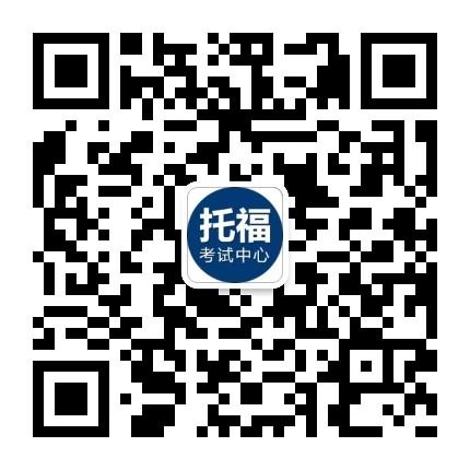 tf托福考试中心.jpg
